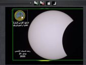 شاهد.. بث مباشر لـ كسوف الشمس الجزئى من مرصد حلوان
