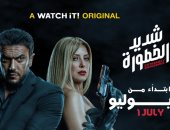 """فيديو.. تدريب أحمد العوضى على استخدام السكين فى كواليس مسلسل """"شديد الخطورة"""""""
