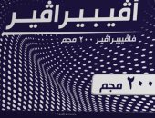 شركة مصرية: نبدأ تصنيع العلاج الروسى أفيبيرافير وطرحه بوزارة الصحة خلال 4 أسابيع