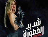 """ريم مصطفى تتصدر بوستر جديد لمسلسل """"شديد الخطورة"""".. صورة"""