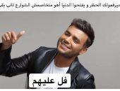 متخاصمش الشوارع تانى..رامى صبرى يتفاعل مع قرار إلغاء حظر التجوال بصورة طريفة