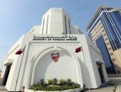 الخارجية البحرينية: نرفض مزاعم بعض المنظمات المتعلقة بقضية إعدام قاتل شرطى