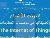 """غدا ... تطبيقات """"إنترنت الأشياء"""" فى مؤسسات المعلومات بمكتبة الإسكندرية"""