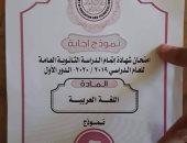 ننشر نموذج إجابة امتحان مادة اللغة العربية لطلاب الثانوية العامة 2020