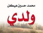 """اقرأ مع محمد حسين هيكل.. """"ولدى"""" ما قاله إلى طفله الراحل"""