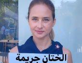 """نيللى كريم وأمير صلاح الدين يدعمان حملة """"الختان جريمة"""".. صور"""