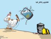 """كاريكاتير صحيفة سعودية.. """"الجزيرة"""" إلى مزبلة التاريخ"""