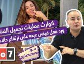 """كوارث عمليات تجميل الفنانات ورد فعل فيفي عبده على حالات كورونا """"مع صحصاح"""""""