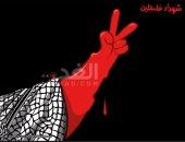 كاريكاتير صحيفة أردنية.. فلسطين تنزف دما فى ظل الاحتلال الإسرائيلى