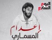إنفوجراف.. نهاية عبدالرحيم المسمارى أخطر إرهابى ومنفذ عملية الواحات الإرهابية