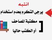 الأوقاف تحظر استخدام مكتبة المصاحف أو الكتب في المساجد
