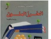 """100 رواية أفريقية.. """"الخرز الملون"""" لمحمد سلماوى اقتراب جرىء من قضية العرب"""