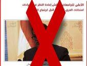 """""""اليوم السابع"""" تحذر من استخدام شعارها لفبركة أخبار تأجيل امتحانات الجامعات"""