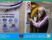 محافظ جنوب سيناء ومدير الأمن يتابعان تنفيذ الإجراءات الاحترازية بشرم الشيخ