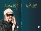 """ننشر فصلا من كتاب """"الكروان الممنوع"""" لـ طايع الديب عن الشيخ عنتر مسلم"""
