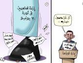 """إرادة المصريين تدهس مخططات الجماعة الإرهابية في ثورة 30 يونيو بكاريكاتير """"اليوم السابع"""""""