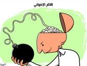 كاريكاتير صحيفة سعودية.. قنابل الفكر الإخوانى
