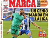 صدارة ريال مدريد وقمة برشلونة ضد أتلتيكو مدريد الأبرز فى صحف العالم