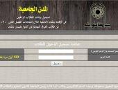 جامعة حلوان تعلن رابط تسجيل الراغبين فى الإقامة بالمدن الجامعية