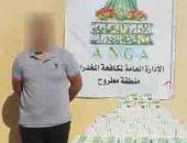 ضبط 10 الآف قرص مخدر بقيمة 800 ألف جنيه بمطروح