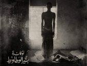 """""""لوكاندة بير الوطاويط"""".. رواية جديدة لأحمد مراد تصدر عن دار الشروق.. قريبا"""