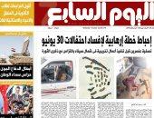 """إحباط خطة إرهابية لإفساد احتفالات 30 يونيو.. غدا بـ""""اليوم السابع"""""""
