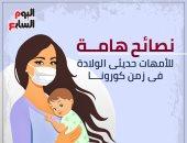 إنفو جراف.. نصائح هامة للأمهات حديثى الولادة فى زمن كورونا