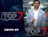 """""""Top7"""".. خدمة جديدة لأهم 7 قصص خبرية يوميا على إنستجرام اليوم السابع"""