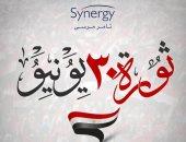 سينرجى تهنئ الشعب المصرى بذكرى ثورة 30 يونيو: كل عام ومصر دائماً محفوظة