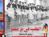 """مجلة ديوان الأهرام تحتفى بـ """"بتاريخ الطب فى بر مصر"""" والعالم بعد فيروس كورونا"""