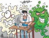 كاريكاتير صحيفة أردنية .. طلاب الثانوية العامة محاصرين بين كورونا والتوتر