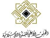 الأعلى للشئون الإسلامية بالبحرين: استمرار تعليق الصلوات فى المساجد لمنع انتشار كورونا