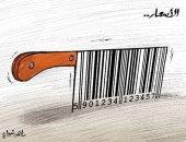 كاريكاتير صحيفة كويتية يسلط الضوء على ارتفاع الأسعار