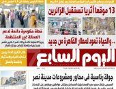 """خطة حكومية دائمة لدعم العمالة غير المنتظمة.. غدا بـ""""اليوم السابع"""""""