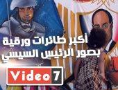 رسالة تقدير شبابية.. أكبر طائرات ورقية تحمل صور الرئيس السيسي وشهداء مصر