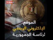 موقع رئاسة الجمهورية  .. حلقة وصل جديدة بين الدولة و المواطنين