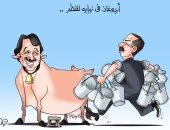 أردوغان يحلب أموال تميم لتمويل مخططاته فى كاريكاتير اليوم السابع