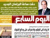 اليوم السابع: دقت ساعة البرلمان الجديد