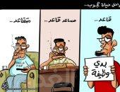 """كاريكاتير صحيفة أردنية.. مراحل حياة الموظف """"من قاعد لمتقاعد"""""""