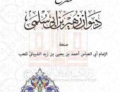 دار الكتب تتيح شرح ديوان زهير بن سلمى للتصفح والتحميل مجانًا