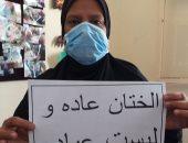 """""""احميها من الختان"""" تواصل فعالياتها بالإسكندرية وتستهدف 26 ألف مواطن.. صور"""