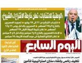 """«الوطنية للانتخابات» تعلن خارطة الاقتراع لـ«الشيوخ».. غدا بـ""""اليوم السابع"""""""