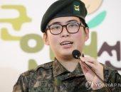 واقعة تحدث لأول مرة.. كوريا الجنوبية ترفض التماس جندى متحول جنسيا العودة إلى الخدمة