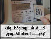 """تعرف على الفرق بين عداد الكهرباء الكودى ونظام """"الممارسة"""""""