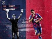 فياريال ضد برشلونة.. سواريز ثالث هدافى البارسا التاريخيين بـ194 هدفا
