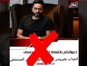 اليوم السابع يحذر من صفحة مزيفة تروج أكاذيب عن إصابة تامر حسني بكورونا