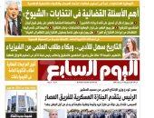 """أهم الأسئلة القضائية فى انتخابات «الشيوخ».. غدا بـ""""اليوم السابع"""""""