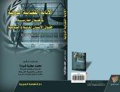 الإنابة القضائية لضمان الحقوق المدنية والسياسية كتاب جديد لنائب رئيس قضايا الدولة