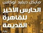 """صدر حديثا.. ترجمة رواية """"الحارس الأخير للقاهرة القديمة""""  عن دار """"آفاق"""""""