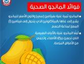 وزارة الصحة: ثمرة المانجو غنية بفيتامين سي وتعزز مناعة الجسم